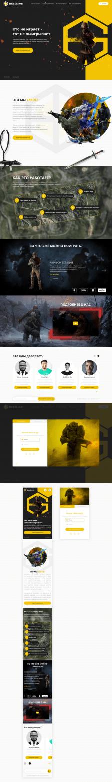 Промо-сайт по ставкам на игры