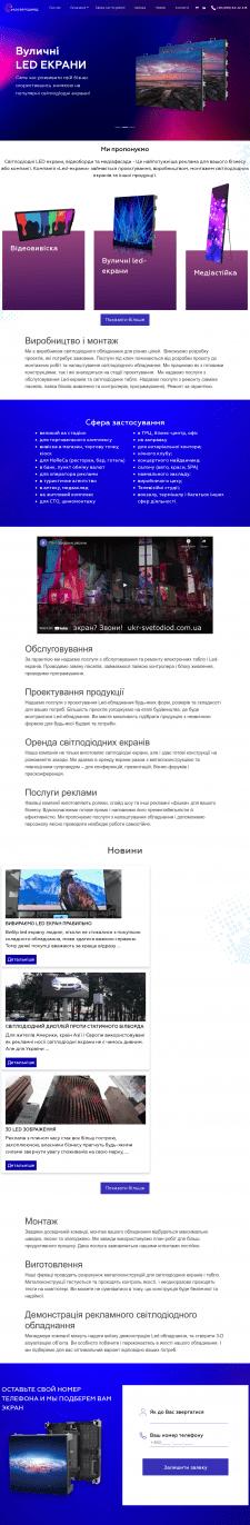 Наполнение сайта «Укрсветодиод»