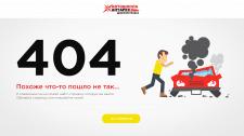 "страница 404 для автошколы ""Антарес"""