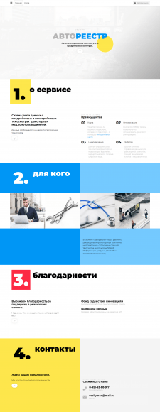 "web-приложение ""Автореестр"" (MVP)"