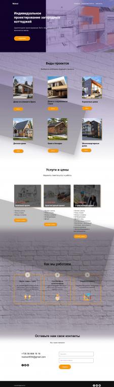 Сайт Индивидуальное проектирование