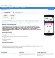 Оптимизация загрузки сайта по Google PSI