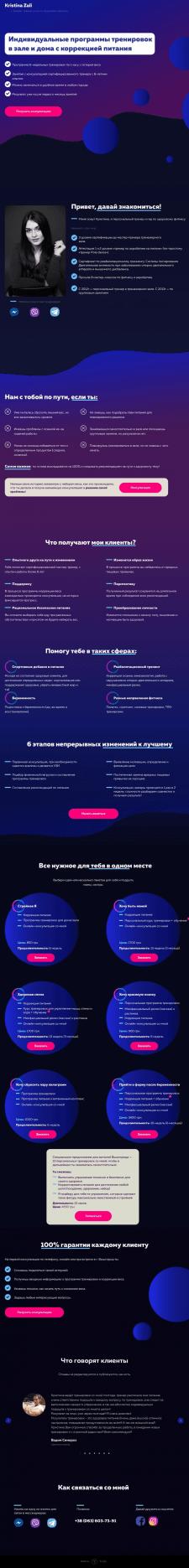 Упаковка проекта и разработка сайта онлайн-тренера