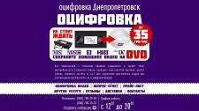 Оцифровка видеокассет в Днепропетровске