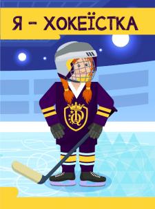 Хокеїстка