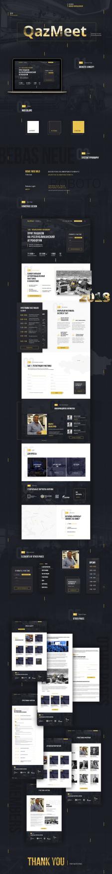 Site - QazMeet