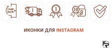Разработка иконок для инстаграм
