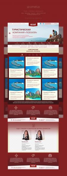 Дизайн шаблона для сайта
