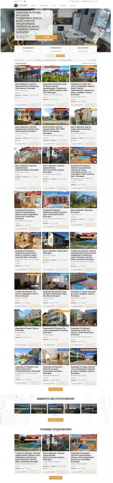 Наполнение сайта агенства недвижимости
