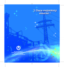 Открытка к Дню энергетика