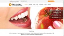 """Сайт стоматологического центра """"Аснан Дент"""""""