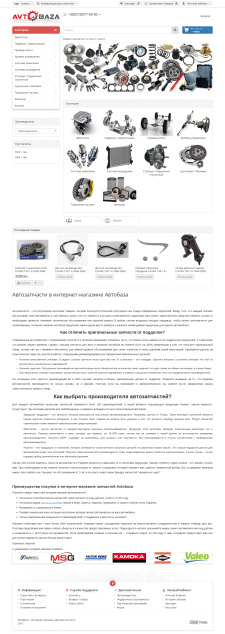 Интернет магазин Автобаза на текдок