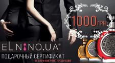 Конкурсная работа для ELNINO.UA