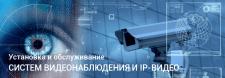 Для систем видеонаблюдения
