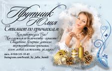 Прутник-Юлия_3_158_101