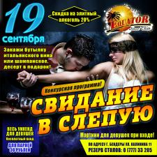 Афиша Night Club
