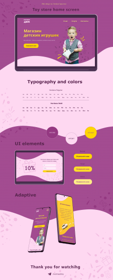 Landing page for a toy store
