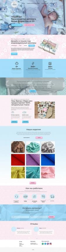 Дизайн сайта детского постельного белья