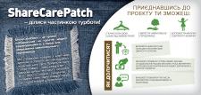 Еврофлаер проекта ShareCarePatch