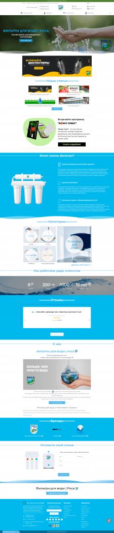 Роса | Интернет-магазин фильтров для воды