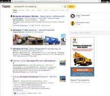 Продвижение сайта по аренде спецтехники в Москве