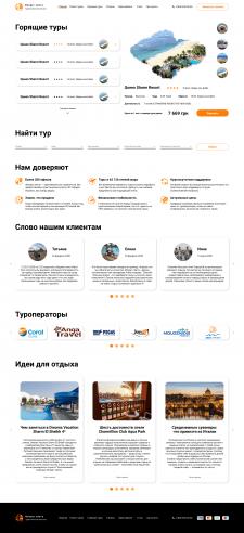 Редизайн сайта тур. агенства «Вокруг света»