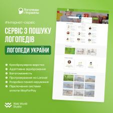 Логопеди України
