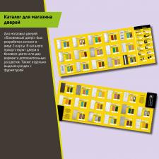 Z-card для магазина дверей
