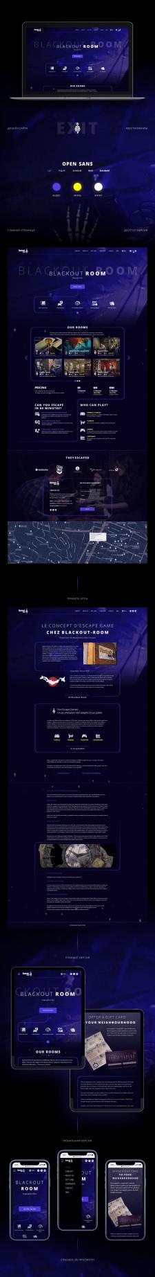 Дизайн сайта для квест комнаты