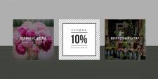 Баннеры для интернет-магазина цветов