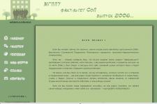 Фрагмент дизайна сайта (2006 год)