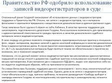 Новости для сайта http://zakon-auto.ru