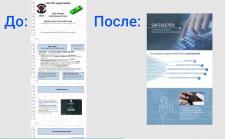 Редизайн презентации