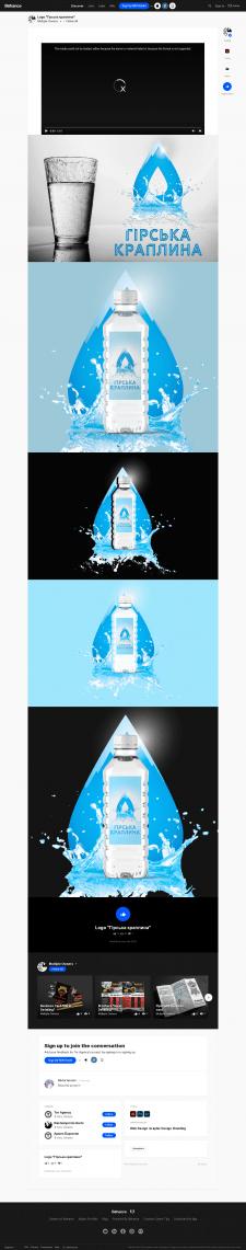 """Logo """"Гірська краплина"""""""