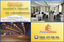Region_sibir