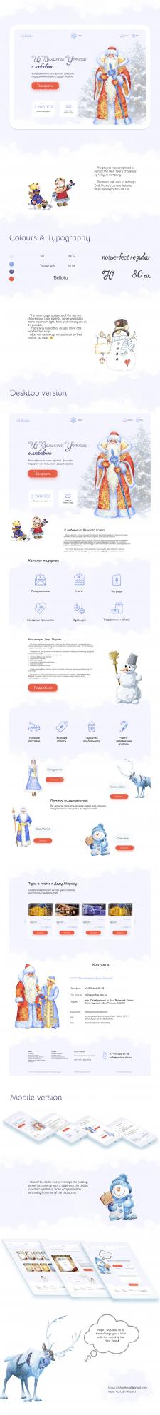 Редизайн сайта для Деда Мороза