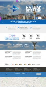 Дизайн сайта для web студии