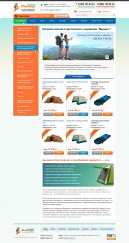 Интернет-магазин товаров для туризма