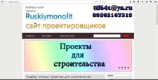 разработка сайта для проектировщиков