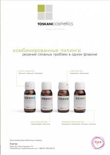 Макет рекламы пилингов на одну полосу А4