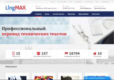 """Сайт бюро переводов """"LingMAX"""""""