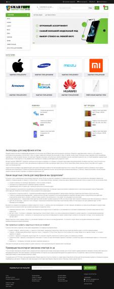 Защитные стекла оптом (наполнение сайта с нуля)