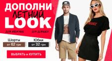 """Баннер для интернет-магазина одежды """"Летний look"""""""