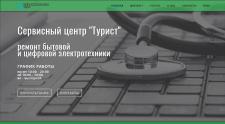 Сайт для сервиса по ремонту техники