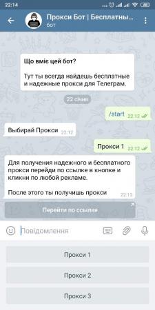 Прокси Бот в Telegram