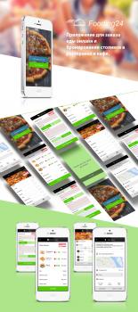 Дизайн мобильного приложения Fooding24