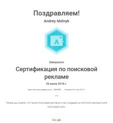 Сертификация по поисковой рекламе Google Adwords