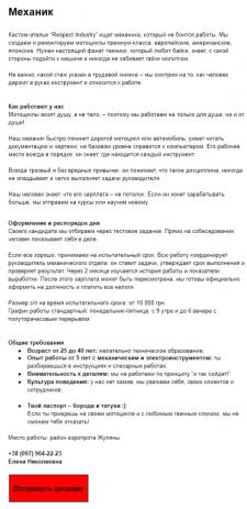 Текст продающей вакансии_Механик