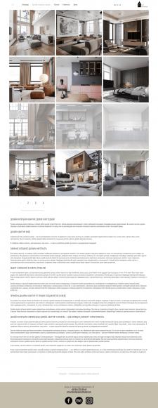 Дизайн проект интерьера - текст на главную