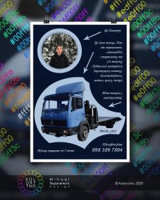 Рекламна афіша для транспортних послуг